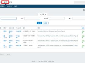 ZABBIX通过自带web检测功能检测网站是否正常