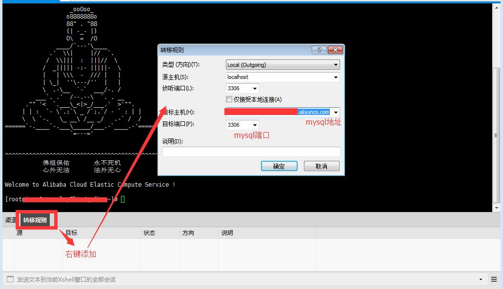 xshell通过渠道创建转移实现本地连接本地无法连接的mysql服务器