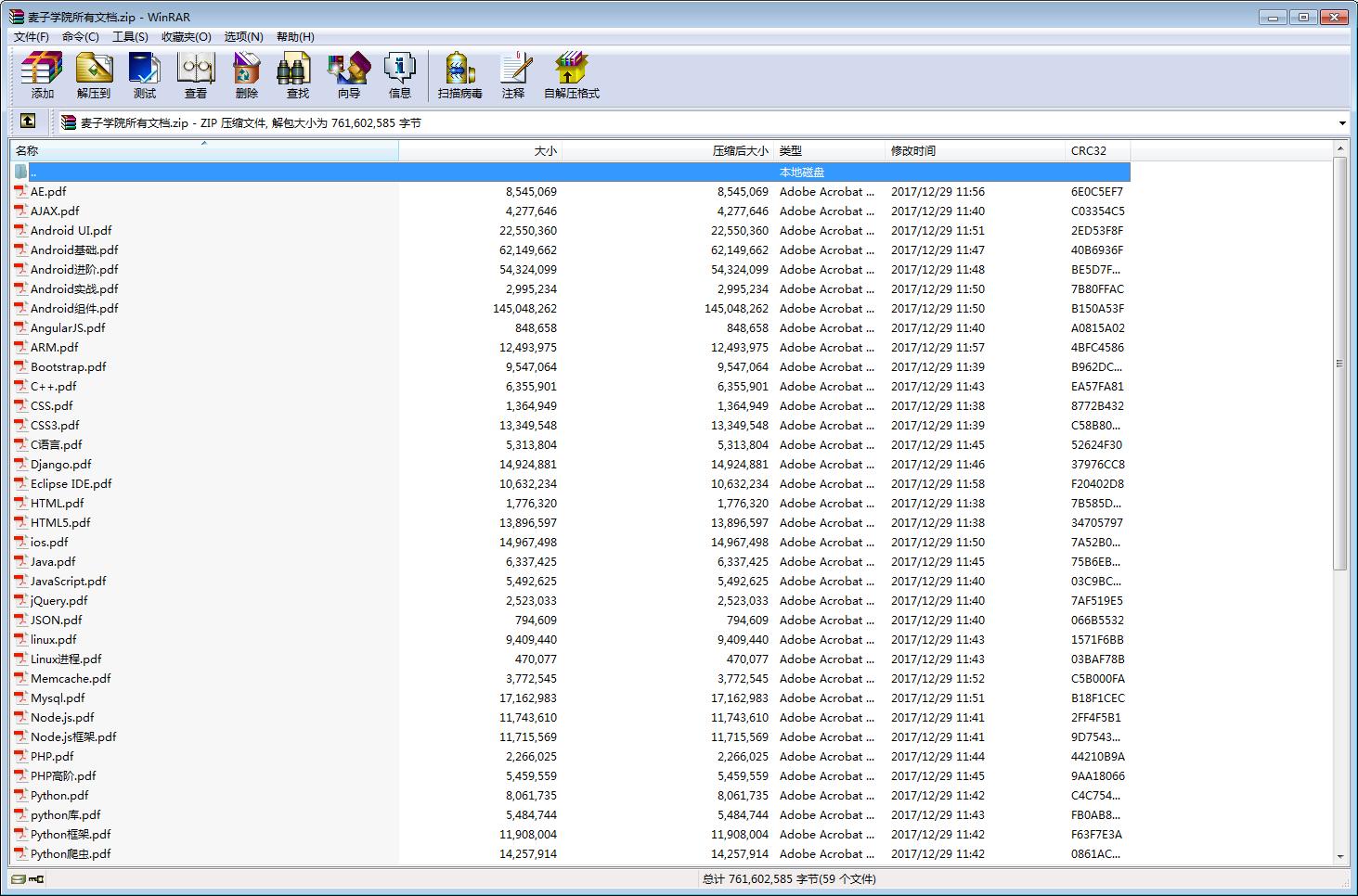 python通过pdfkit爬取麦子学院所有文档,并做成离线pdf文档