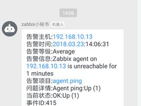 zabbix报警之利用钉钉机器人报警