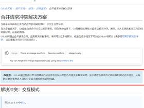 gitlab web界面合并分支有冲突会将源分支覆盖